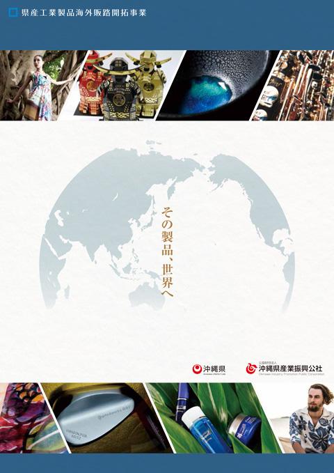 県産工業製品海外販路開拓事業