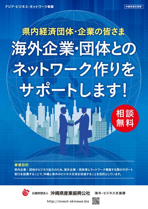 アジア・ビジネス・ネットワーク事業
