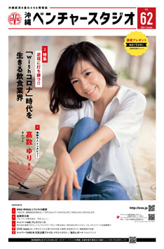 ベンチャースタジオ62号表紙