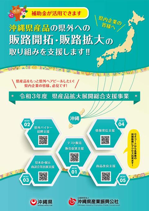令和3年度 県産品拡大展開総合支援事業