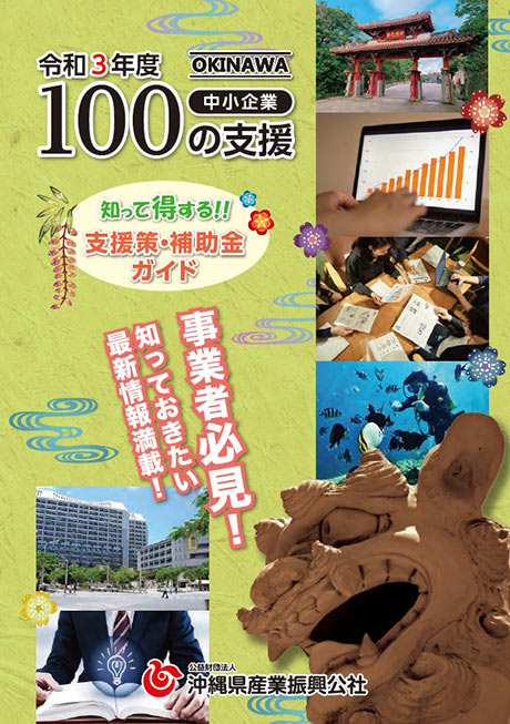 中小企業100の支援(サムネイル)