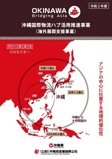 沖縄国際物流ハブ活用推進事業 海外展開支援