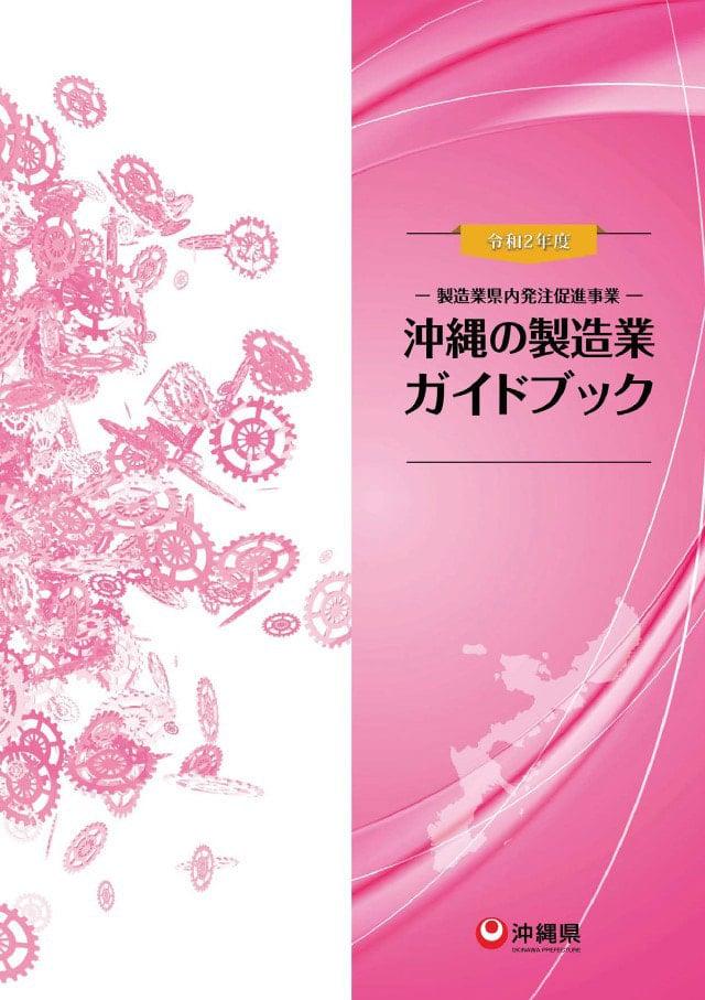 沖縄の製造業ガイドブック_表紙画像